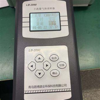 小流量气体采样器