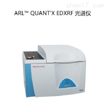 ARL™ QUANT'X EDXRF 光谱仪