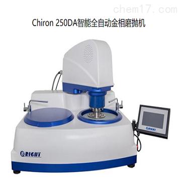 Chiron 250DA智能全自动金相磨抛机