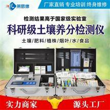 LD-TYC土壤元素分析仪