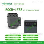 EOCR-iFBZ 贯穿型 C型接线方式电动机保护器