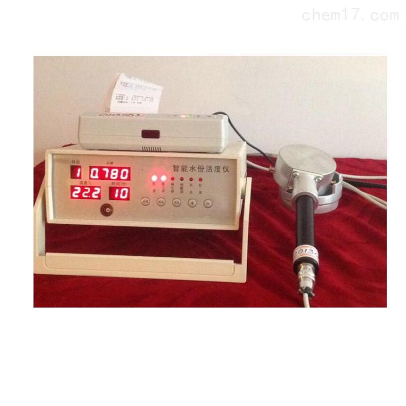 智能水分活度测定仪