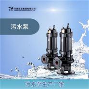 防堵塞无缠绕200QW-30KW潜水排污泵生产厂家