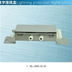 KL-JXH寧波防雷數字接線盒柯力數字傳感器