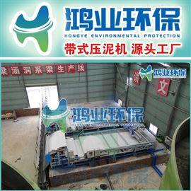 脱水设备洗沙污水脱水设备 机制沙厂污泥干排机