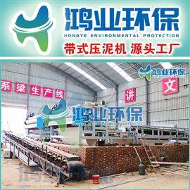 压泥设备石料厂污泥分离 制沙泥浆固化设备