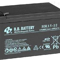 HR15-12台湾BB蓄电池HR参数型号