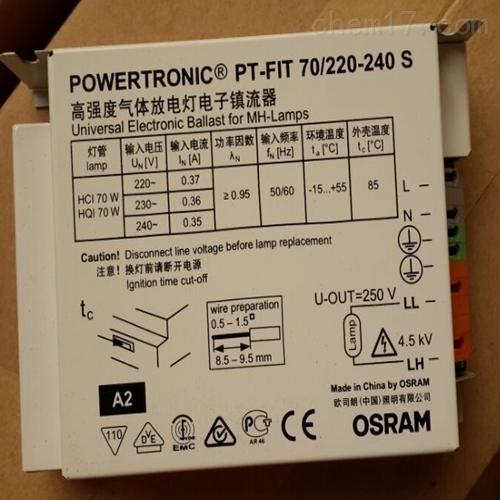 OSRAM PT-FIT 70W 歐司朗電子火牛