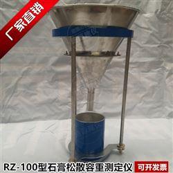 RZ-100石膏松散容重測定儀