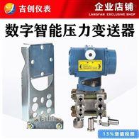 数字智能压力变送器厂家价格 压力传感器