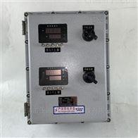 BXK-IIBd IIBT4Gb鋼化玻璃顯示窗防爆箱