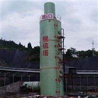可定制专业玻璃钢湿式脱硫塔维修厂家