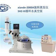 xiande水浴系列旋转蒸发仪