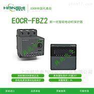 原装进口韩国三和 电动机保护器EOCR-FBZ2