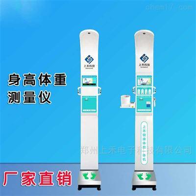 SH-900G超声波电子人体秤 身高体重脂肪测量
