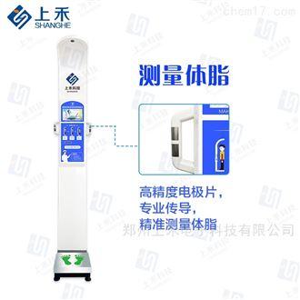SH-900G上禾科技 醫用身高體重電子秤