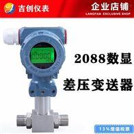 2088数显差压变送器厂家价格 差压传感器