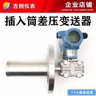 插入筒差压变送器厂家价格4-20mA差压传感器