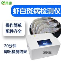 FT-PCR虾白斑病检测仪