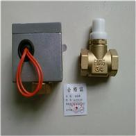 YK7030不锈钢开关式电动阀