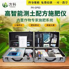 高智能全项目测土配方施肥仪