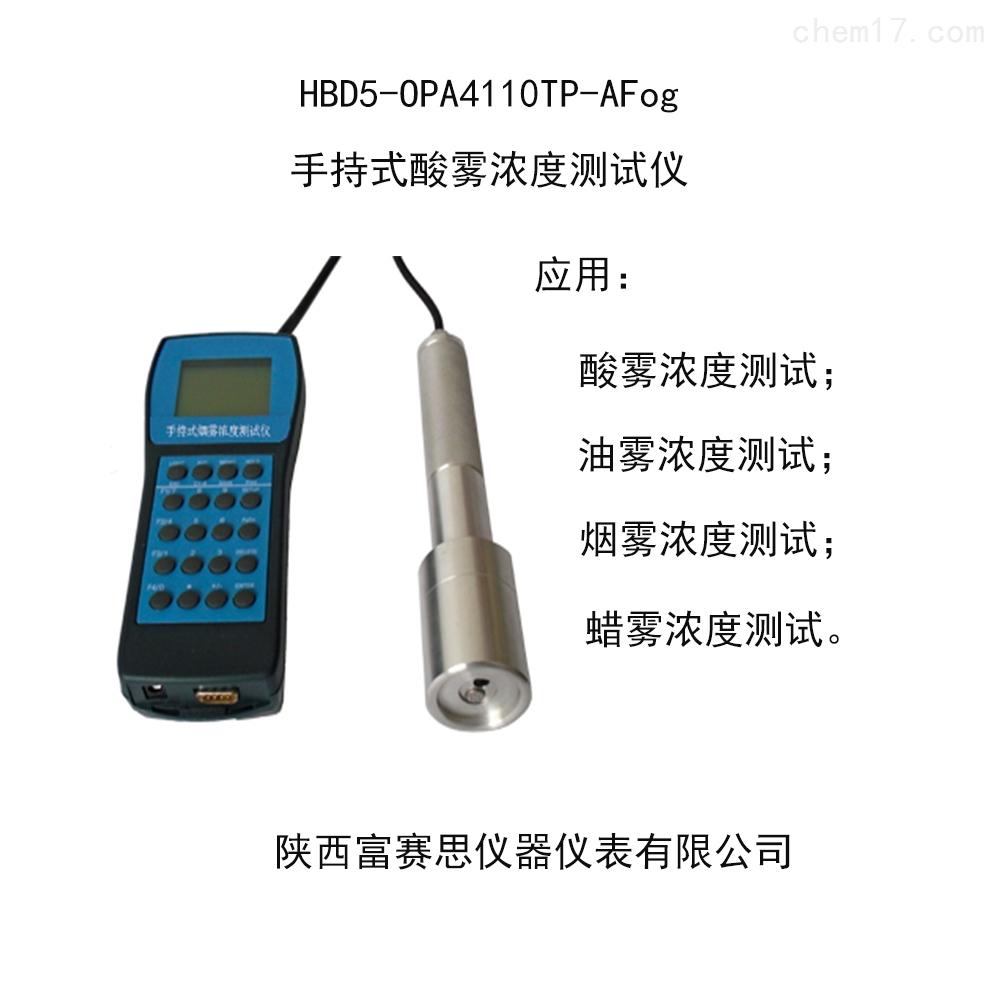 手持式酸雾浓度测试仪HBD5-OPA4110TP-AFog