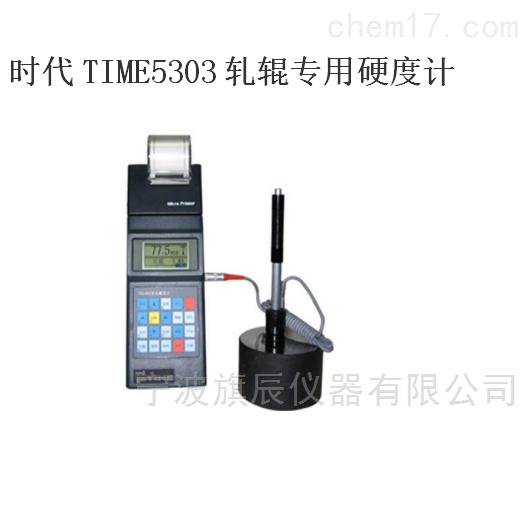 轧辊硬度计时代TIME5303