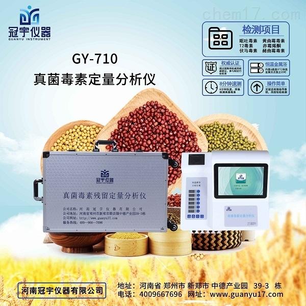 便携式小麦玉米呕吐毒素快速检验仪