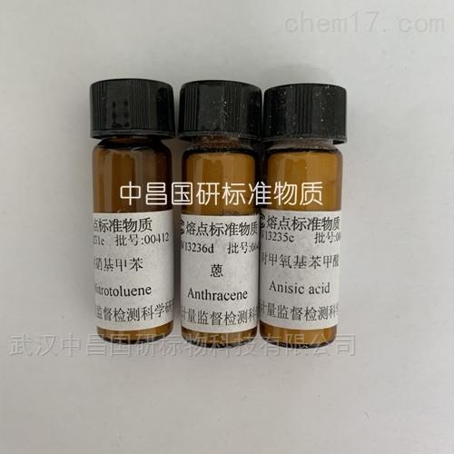 硫酸银-差热扫描量热仪熔点标准物质