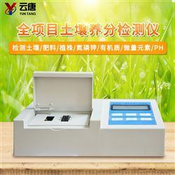 YT-HD高精度复合肥料含量测定仪