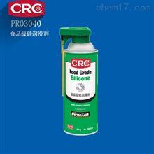 PR03040CRC Food Grade Silicone 食品级硅润滑剂