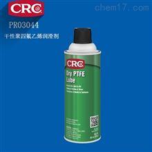 PR03044CRC Dry PTFE Lube 干性聚四氟乙烯润滑剂
