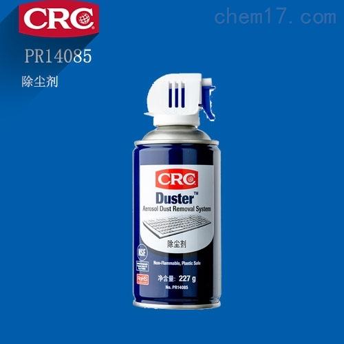 美国CRC DUSTER™ 除尘剂