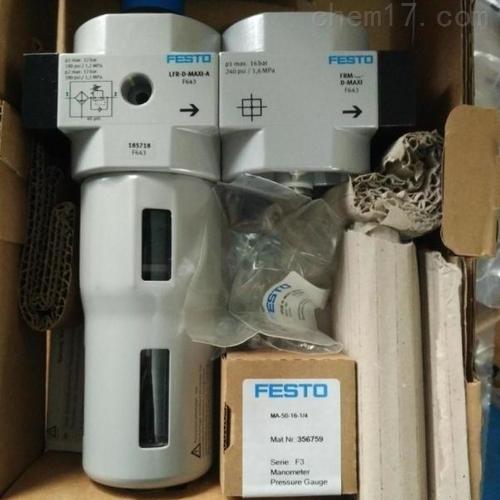 德国费斯托FESTO过滤减压阀