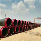 高雄市管徑133聚氨酯地埋複合保溫管道施工