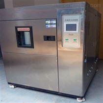 普桑達BY-260D溫度沖擊試驗箱