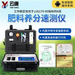 YT-TR03高智能快速测土配肥仪