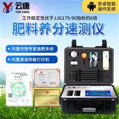 YT-TR03土壤检测仪价格