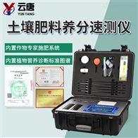 YT-F2肥料有机质检测设备