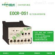 EOCRDS1T-05S韩国施耐德EOCR电子式 电动机保护继电器