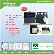 EOCR-CFMA韩国施耐德EOCR电子式电动机保护继电器
