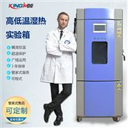 高低温交变湿热试验箱 恒温恒湿测试箱