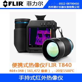 菲力尔FLIR T840便携式热像仪