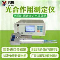 LH-FS800光作用测定仪价格