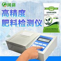 FT-FLD生物有机肥检测仪
