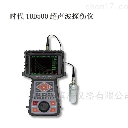 时代TUD500超声波探伤仪