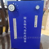 生产微生物气溶胶浓缩器