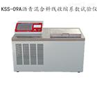 瀝青混合料低溫收縮測定儀