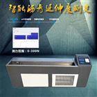 低溫液晶顯示延伸度測定儀