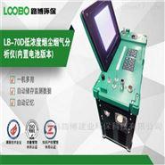 LB-70D烟尘采样器注意事项和日常维护